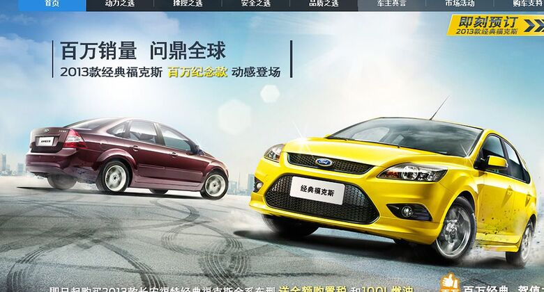 04/2014, China, Ford Focus