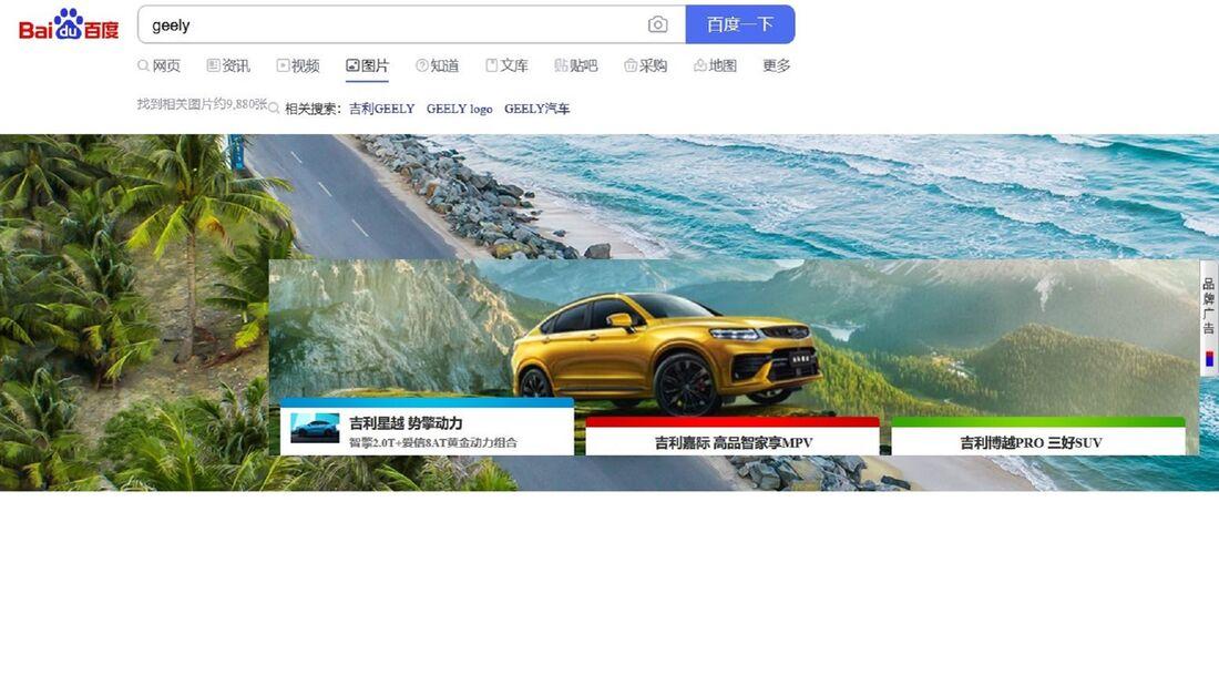1/2021, Baidu Geely