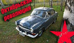 Wolga GAZ M-21 Oktoberrevolution