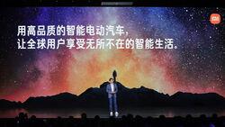 Xiaomi Elektroauto